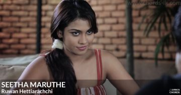 Seetha Maruthe by Ruwan Hettiarachchi Lyrics: Seetha Maruthe lyrics Ruwan Hettiarachchi free lyrics in english: Seetha maruthe welemin as diha balan oba mata adare kiyu mathakaya heenayak wage atha meedume didulana punsandak wage eliyai e hangum hithe obamai jeewithe mage Dale gangulallak sema